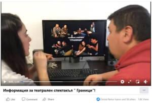Развитие на аудиторията на хората с увреден слух в България