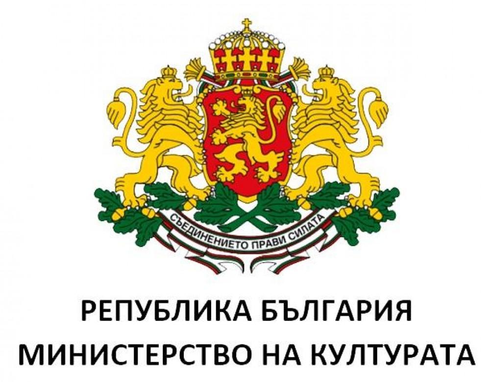 Министерство на културата