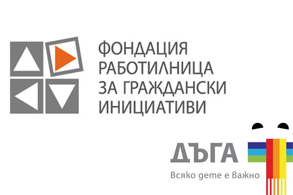 Работилница за гражданскижинициативи лого и Дъга лого